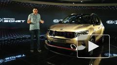 Kia официально представила новый кроссовер Sonet