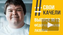 #СВОИКАЧЕЛИ Выпуск №12 Фёдор Коновалов