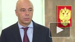 """Силуанов рассказал о """"новой реальности"""" в экономике России"""