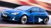 """Opel представил в Женеве """"заряженную"""" Astra OPC"""