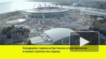 Строительство «Зенит-Арены» прекращено