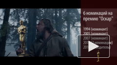 """""""Оскар"""" получил Леонардо Ди Каприо"""