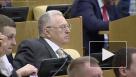 В Госдуме оценили принятую в Эстонии резолюцию о роли СССР во Второй мировой войне