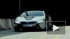 Гибрид BMW i8 будет стоить больше 100 тысяч евро