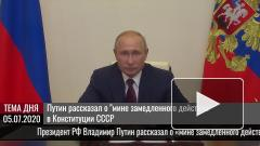 """Путин рассказал о """"мине замедленного действия"""" в Конституции СССР"""