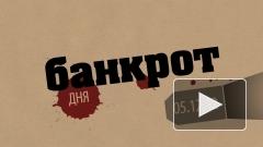 """Банкрот дня: долг в 1,5 млрд рублей привел ООО """"Фортуна"""" к банкротству"""
