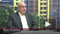 Роман Розенталь: участки в продаже не соответствуют требованиям Mirland