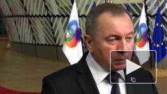Глава МИД Белоруссии рассказал о препятствиях для интеграции с Россией