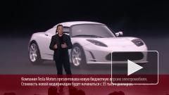 Tesla представила свой новый бюджетный электрокар Model 3