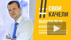 #СВОИКАЧЕЛИ Выпуск №16 Алексей Сухарев