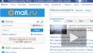 В работе сервиса Mail.ru произошел сбой