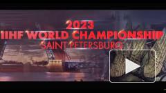 Чернышенко возглавил оргкомитет ЧМ-2023 по хоккею