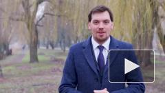 Премьер Украины подал в отставку после скандала