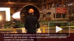 В Госдуме хотят запретить экспорт российской нефти