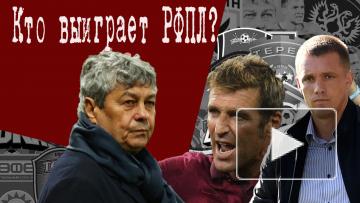 Кто выиграет чемпионат России?
