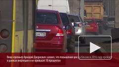 Рост цен на бензин в России в текущем году не превысит 10%