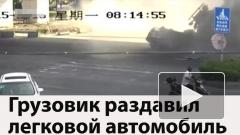 Грузовик просто раздавил легковой автомобиль