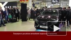 Популярность российских автомобилей в Германии выросла на 18 процентов
