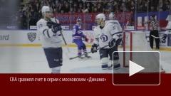 СКА сравнял счет в серии с московским «Динамо»