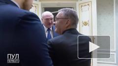 Лукашенко встретился с президентом IIHF по поводу хоккейного ЧМ-2021