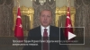 Эрдоган посоветовал генералу США «знать свое место»