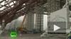 На Чернобыльской АЭС завершена первая стадия стройки ...