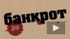 Банкрот дня: кто обанкротился в Петербурге и Ленобласти