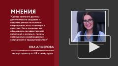 Центры занятости в России перепрофилируют в государственные кадровые агентства