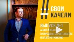 #СВОИКАЧЕЛИ Выпуск №1, Андрей Анатольев