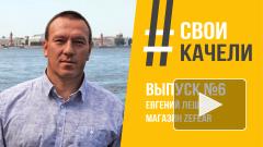 #СВОИКАЧЕЛИ Выпуск №6 Евгений Лешков