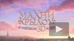 """Бюджет мультфильма """"Махни крылом"""" составил всего 10 млн евро"""