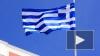 Греция не допустит автоматического продления санкций ...