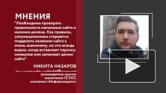 """Роскачество сообщило россиянам о новом виде мошенничества во """"ВКонтакте"""""""