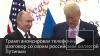 Трамп анонсировал телефонный разговор с Путиным