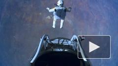 Прямой эфир прыжка из стратосферы посмотрели 8 млн человек