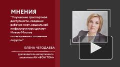 Жилье в Новой Москве существенно подорожало
