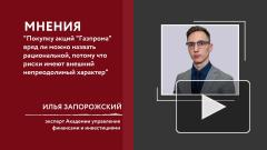 """Эксперт прокомментировал убытки """"Газпрома"""" за девять месяцев 2020 года"""