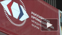 В Петербурге проходят Дни промышленности и инноваций