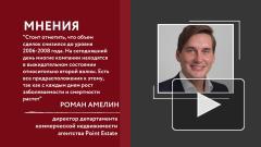 Рынок аренды офисов в Москве обрушился до уровня 2006 года