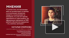 Пенсии в России к 2023 году вырастут в среднем до 19,3 тысячи рублей