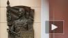 В Петербурге могут убрать мемориальную доску в честь ...