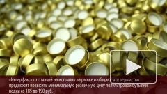 Розничные цены на водку в России будут начинаться от 190 рублей