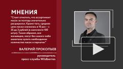 Эксперт Wildberries оценил увеличение спроса на маски в России