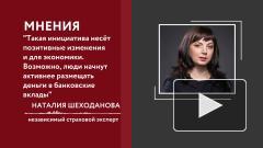Силуанов рассказал о новых правилах страхования вкладов: мнение эксперта
