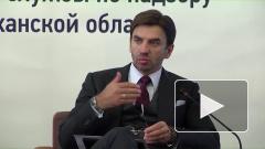 Мосгорсуд снял арест с активов экс-министра Михаила Абызова