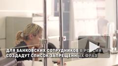 Для банковских сотрудников в России создадут список запрещенных фраз