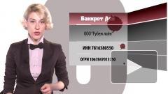 Банкрот дня: 114 млн рублей привели транспортную компанию в суд