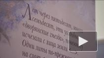 К 200-летию со дня рождения И.С.Тургенева