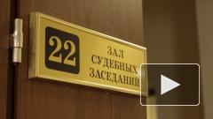 ФСБ и Прокуратура Петербурга обвинили Фонд капремонта в мошенничестве на 7 млн рублей
