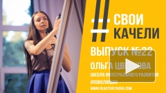 #СВОИКАЧЕЛИ Выпуск №22 Ольга Цветкова.